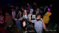 情花葬 DJ沈念版夜店美女车载dj视频酒吧现场