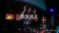朋友名义 dj阿远 夜店美女车载dj视频酒吧现场