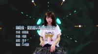 爱的越认真伤的就越深 DJ何鹏版 DJ芳子美女打碟现场视频