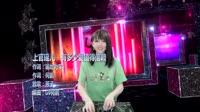 有多少爱值得信赖 DJ何鹏版 DJ芳子美女打碟现场视频