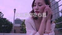 晨熙vs司徒兰芳 永远放你在心底 DJcandy 美女写真DJ车载视频