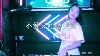 不爱又何必纠缠 DJ欧东 DJ美女打碟现场视频