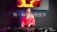 有一种爱叫做放手 DjPad仔 DJ美女打碟现场视频