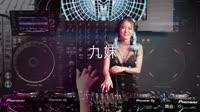 九妹 DJR7 DJ美女打碟现场视频