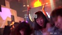 云与海 DJ沈念 夜店美女车载dj视频酒吧现场