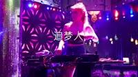 追梦人 DJ阿福 DJ美女打碟现场视频