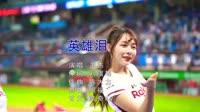 英雄泪 DJ阿福 美女热舞汽车音响DJ视频