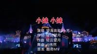 望海高歌vs小芳 小妹小妹 DJ伟然 夜店美女车载dj视频酒吧现场