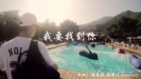夜店泳池派对 我要找到你_陈学东-DJ3esr王赫