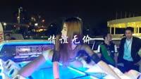 情谊无价 DJ小鱼儿 美女热舞车载音响dj视频现场 阿猛