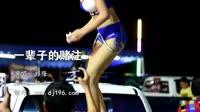 一辈子的赌注-DJ阿远 美女热舞汽车音响视频 祁隆