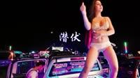 潜伏 DJ阿远 美女热舞汽车音响视频
