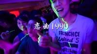 恋曲1990 -DJ阿福-夜店美女车载dj视频酒吧现场